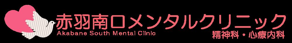 赤羽南口メンタルクリニック【精神科/心療内科】