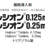 ハルシオン錠(トリアゾラム)の効果と特徴、強さについて。ハルシオンの効果時間を時間を示す半減期は2.9時間と短め!