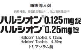 ハルシオン錠
