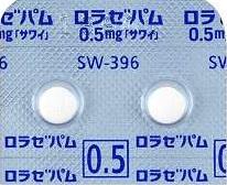 ロラゼパム錠0.5mg
