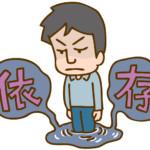 デパス(エチゾラム)の依存性は強い!デパス依存からの克服法を解説。依存症状(離脱症状)にはなんと1か月の期間服用だけでもなり得る!?